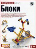 Конструктор Engino Mechanical Science Блоки